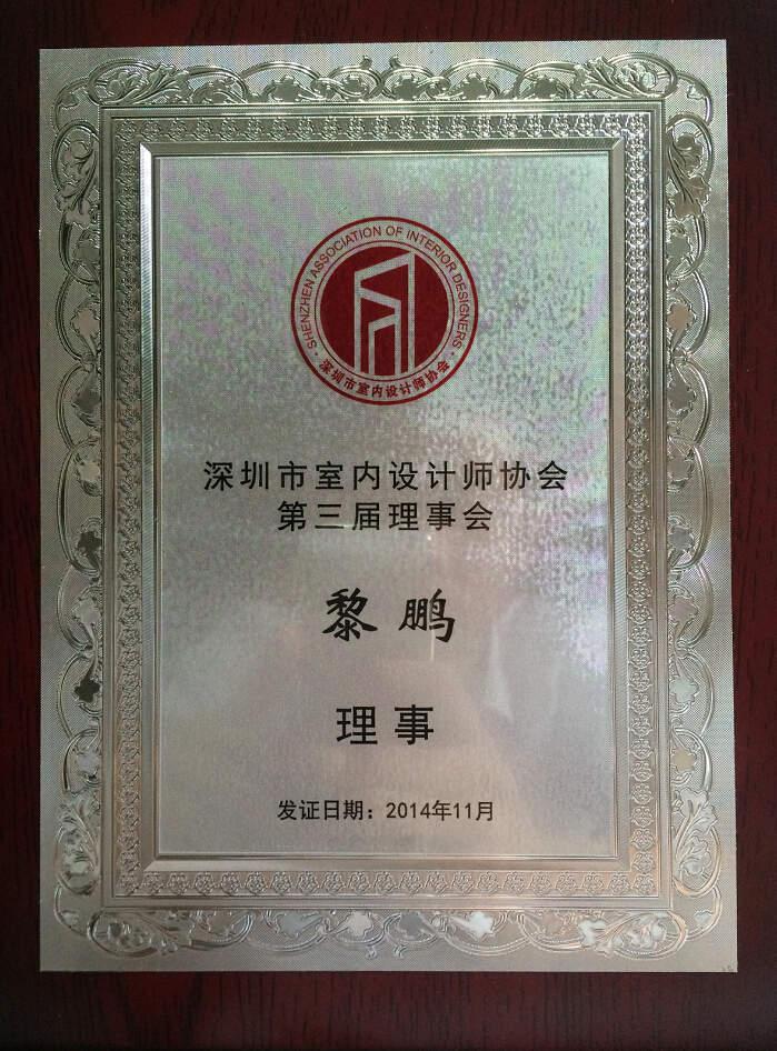 >> 公司荣誉 >> 深圳市室内设计师协会第三届理事会-理事